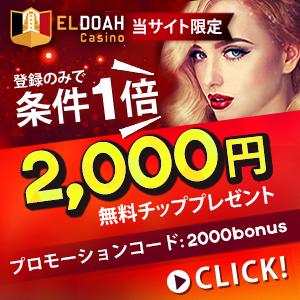 現金チップ2000円キャンペーンバナー