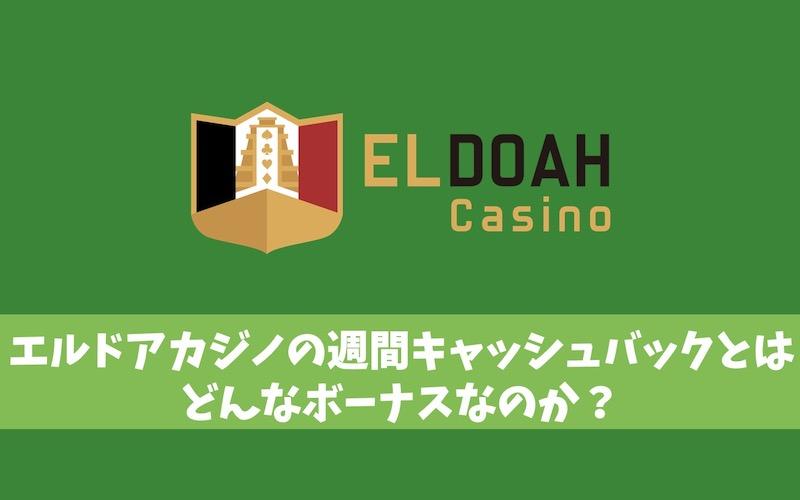 エルドアカジノの週間キャッシュバックとはどんなボーナスなのか?