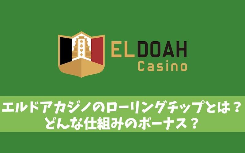 エルドアカジノのローリングチップとは?どんな仕組みのボーナス?