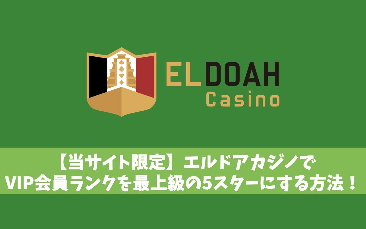 【当サイト限定】エルドアカジノでVIP会員ランクを最上級の5スターにする方法!