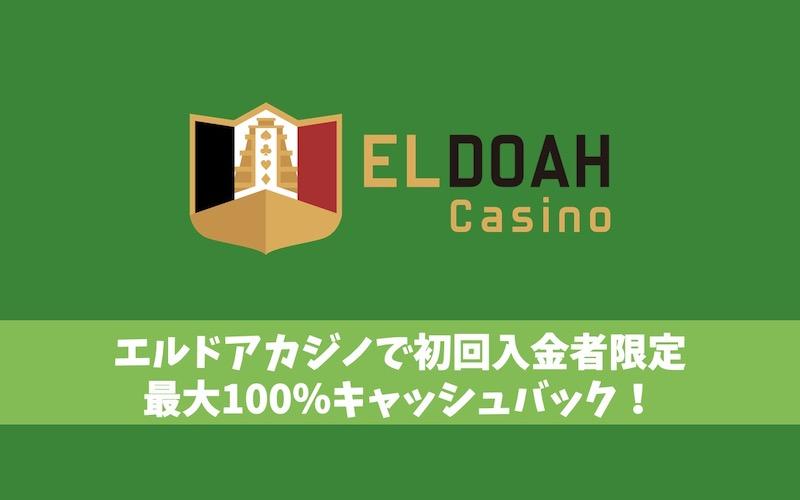 【2月28日まで】エルドアカジノで初回入金者限定最大100%キャッシュバック!