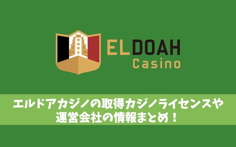 エルドアカジノの取得カジノライセンスや運営会社の情報まとめ!