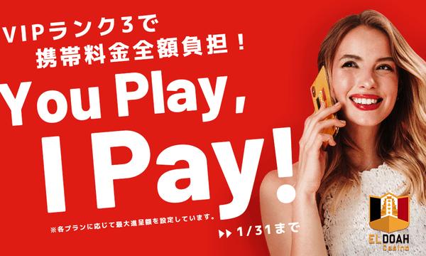 エルドアカジノの携帯料金負担キャンペーンとは?