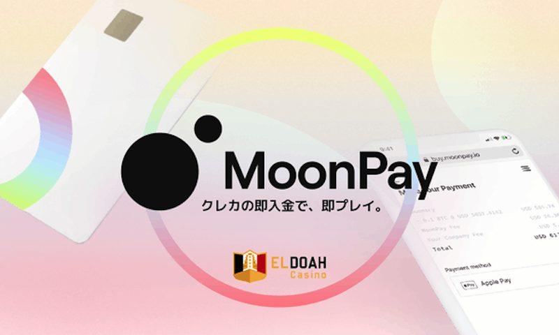 Moonpay(ムーンペイ)とはどのような決済サービスなのか?