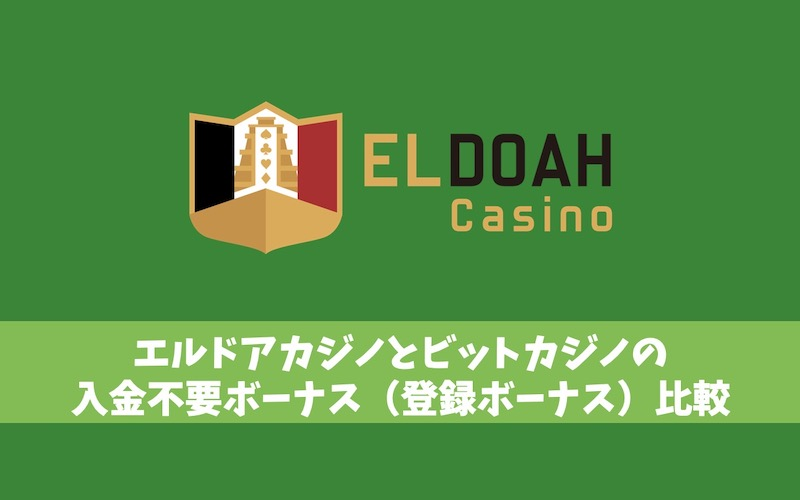 エルドアカジノとビットカジノの入金不要ボーナス(登録ボーナス)比較