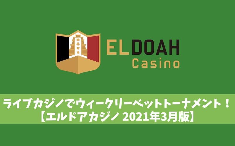 【2021年3月】エルドアカジノのライブカジノでウィークリーベットトーナメント!