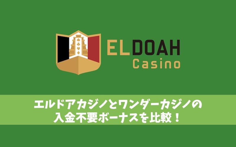 エルドアカジノとワンダーカジノの入金不要ボーナスを比較!
