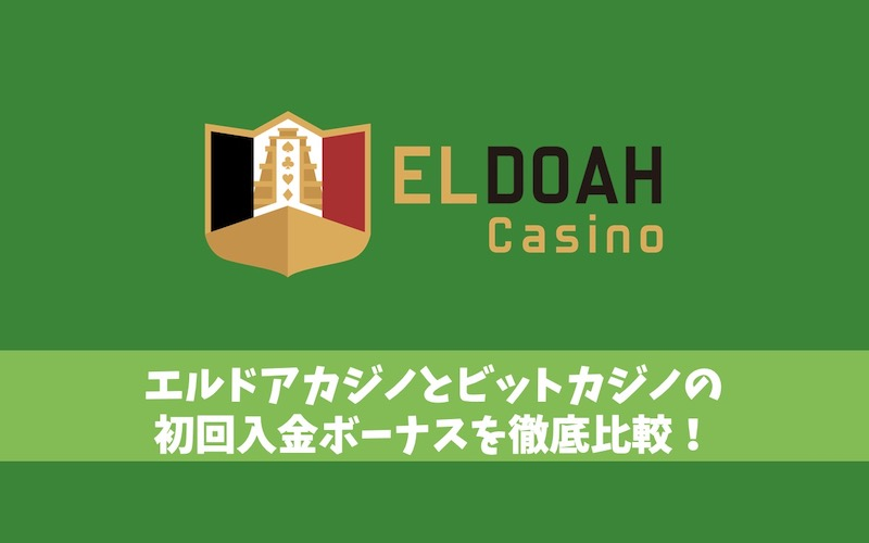 エルドアカジノとビットカジノの初回入金ボーナスを徹底比較!